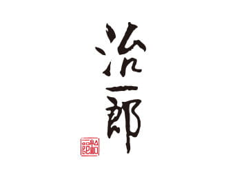 大平台本店 11月臨時休業のお知らせ