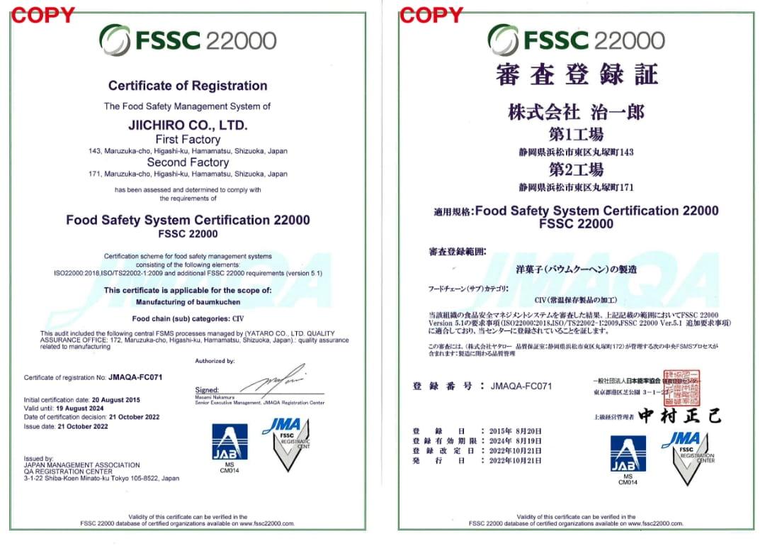 FSSC 22000 審査登録証