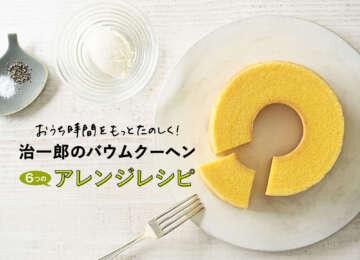 「治一郎のバウムクーヘン」アレンジレシピのご紹介